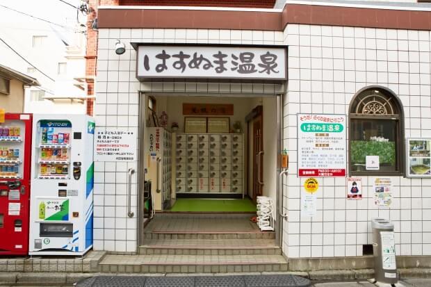 東京都・はすぬま温泉_02