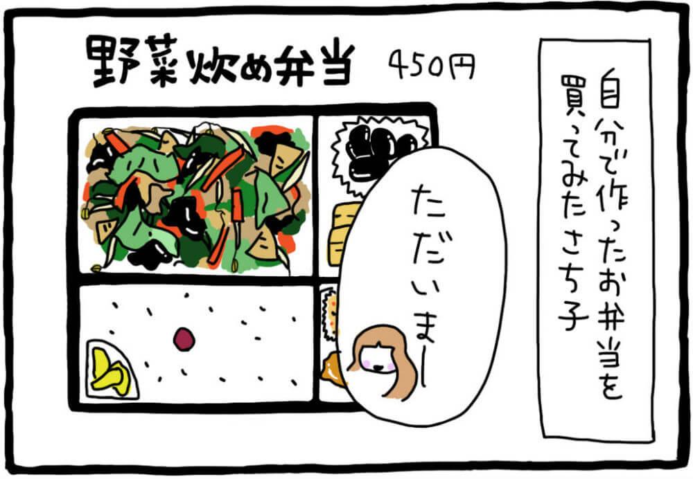 【気にしすぎ女子のモヤモヤバイト奮闘記】第19回「さち子の野菜炒め弁当」
