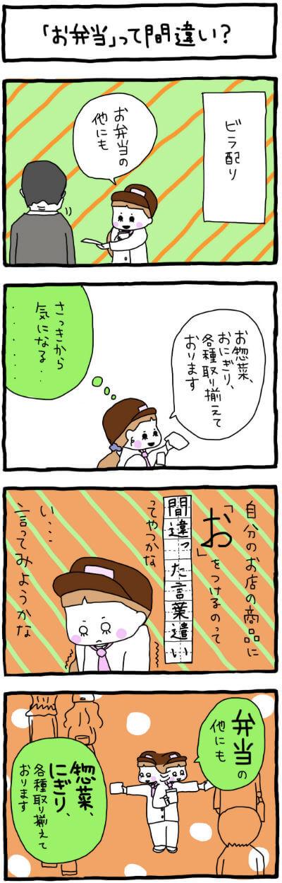 漫画家・武井怜_no.20