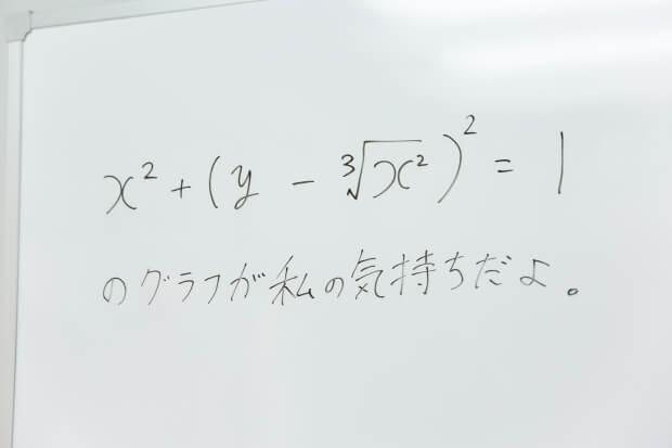 数式を使った告白法_04