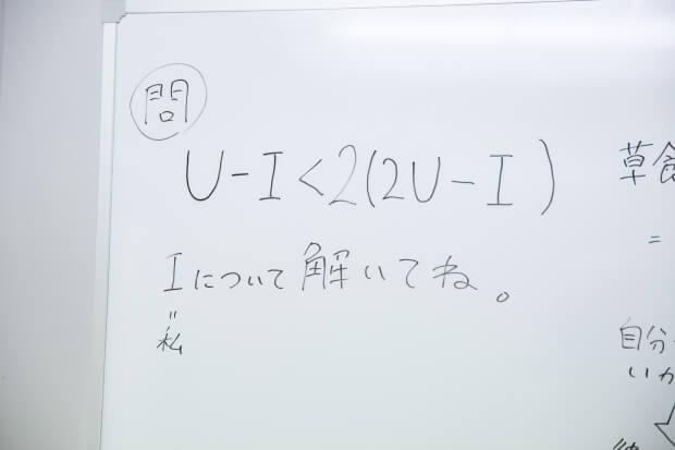 数式を使った告白法_01