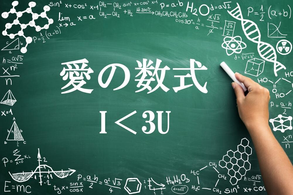 数式で思いは通じるのか!? 「数学のお兄さん」に数式を使った告白法を教えてもらった