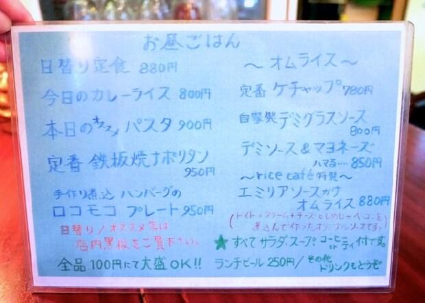 駒沢大学前ライスカフェ_08