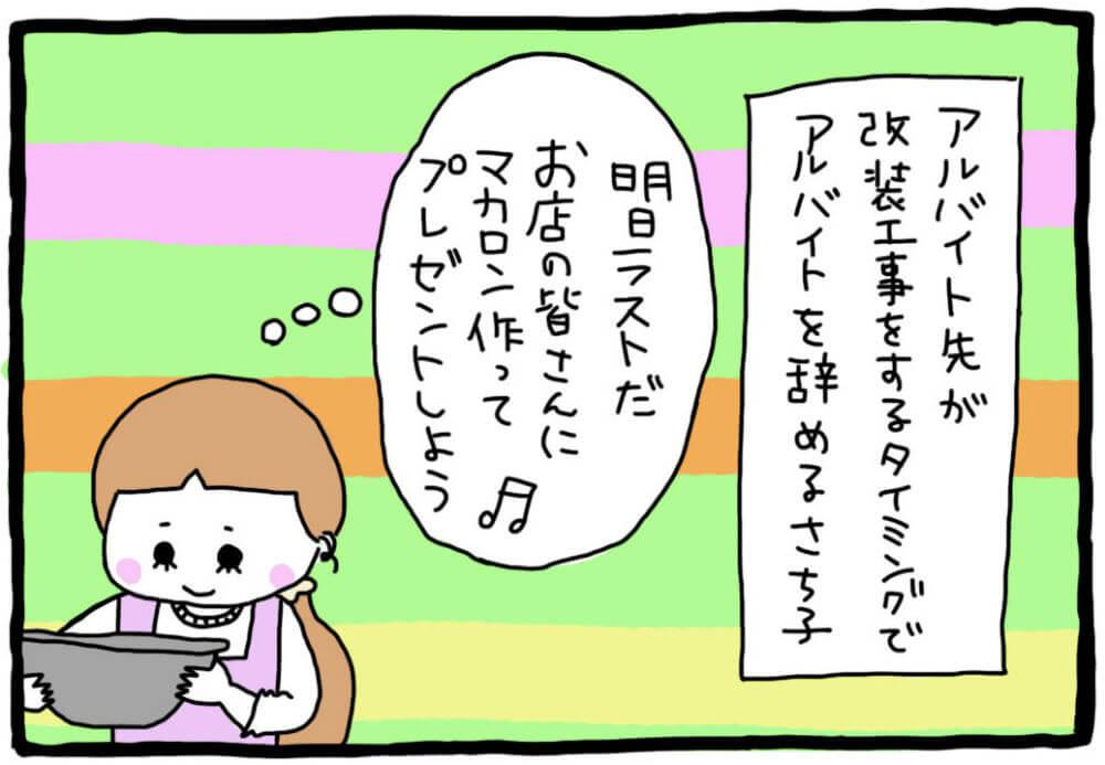 【気にしすぎ女子のモヤモヤバイト奮闘記】第21回「かさばらないマカロン」