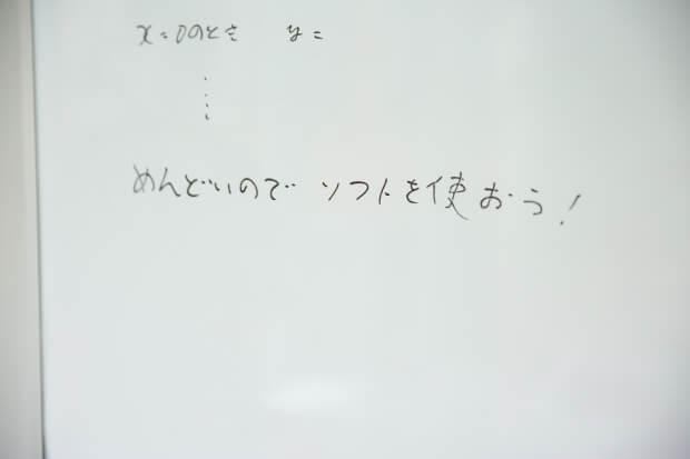 数式を使った告白法_05