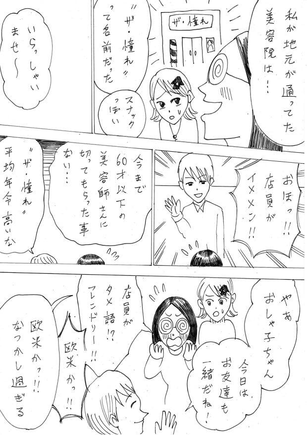 阿古賀レミ第3回4