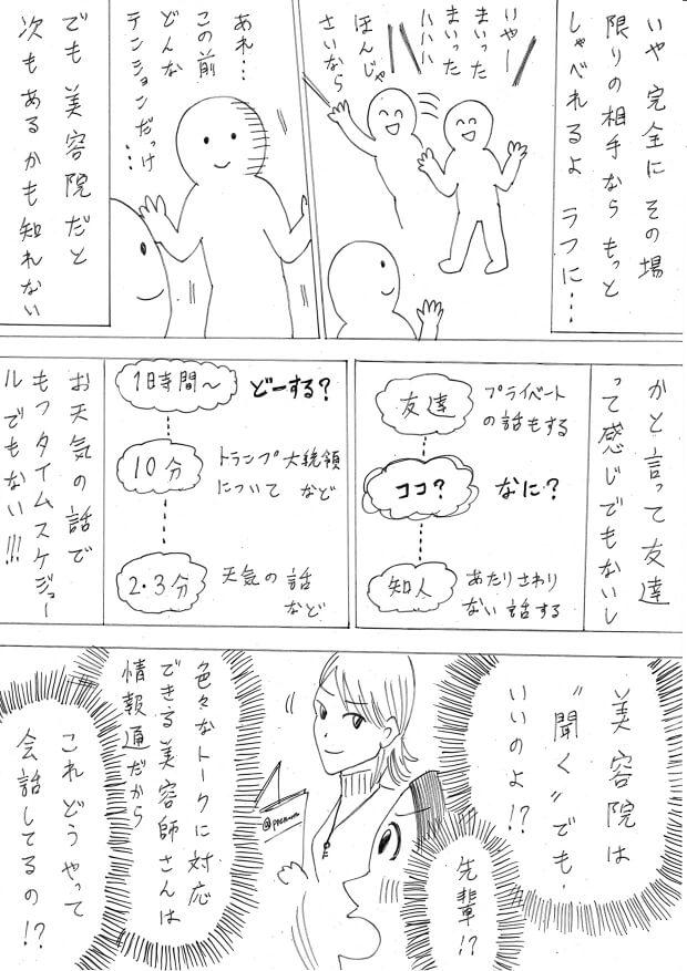 阿古賀レミ第3回11