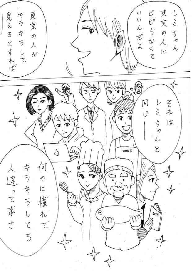 阿古賀レミ第3回13