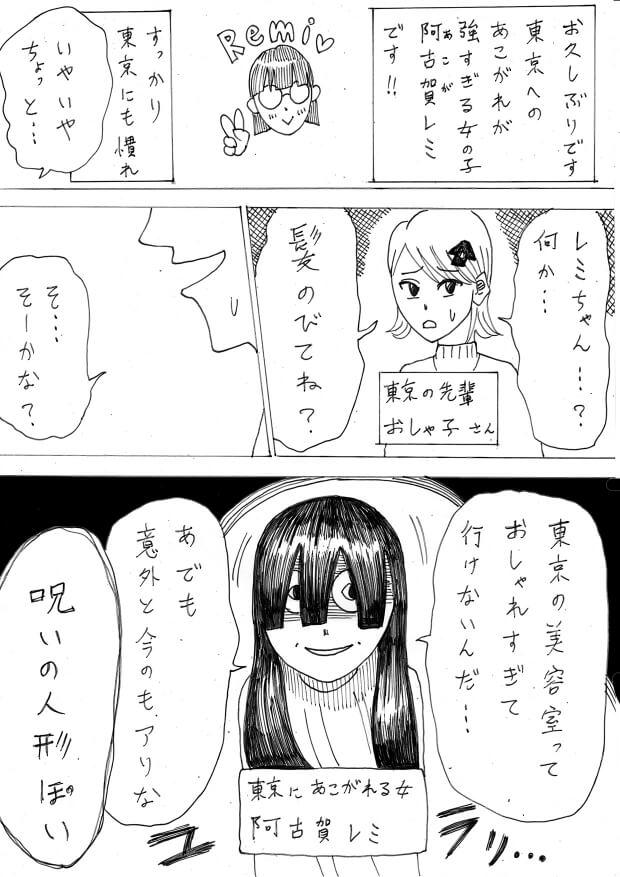 阿古賀レミ第3回1