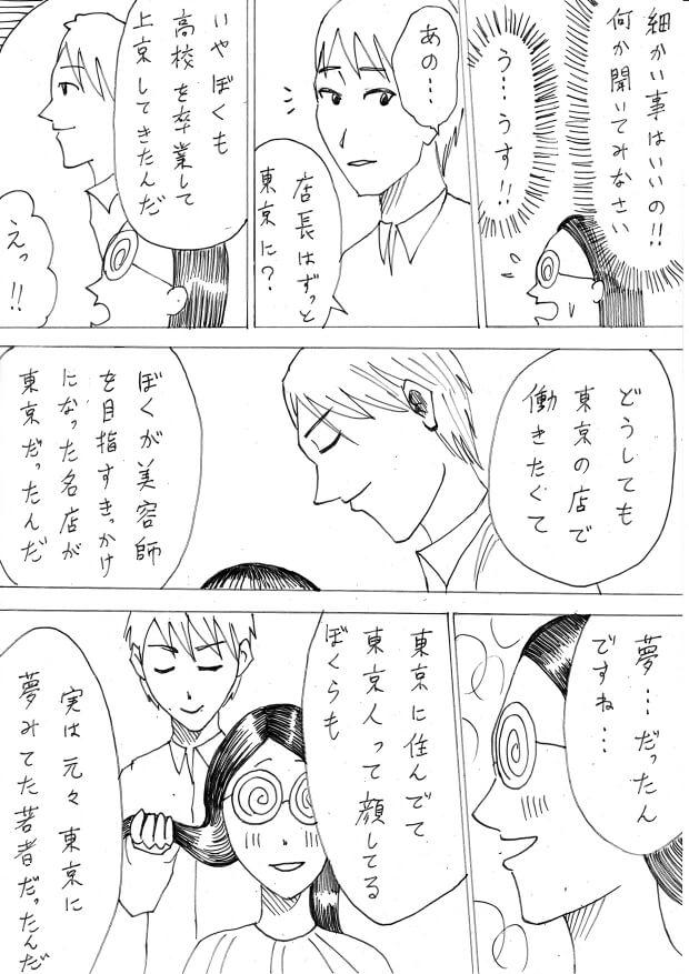 阿古賀レミ第3回12