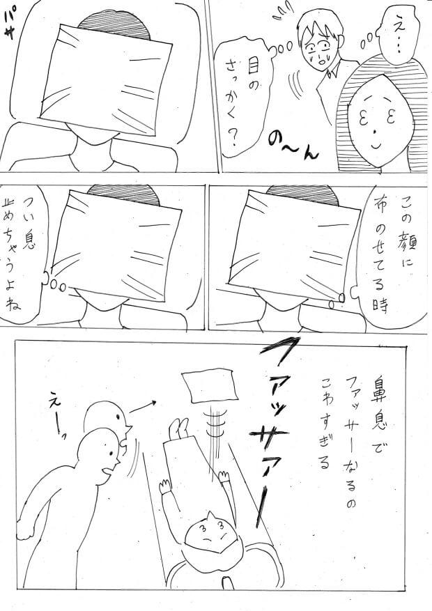 阿古賀レミ第3回9