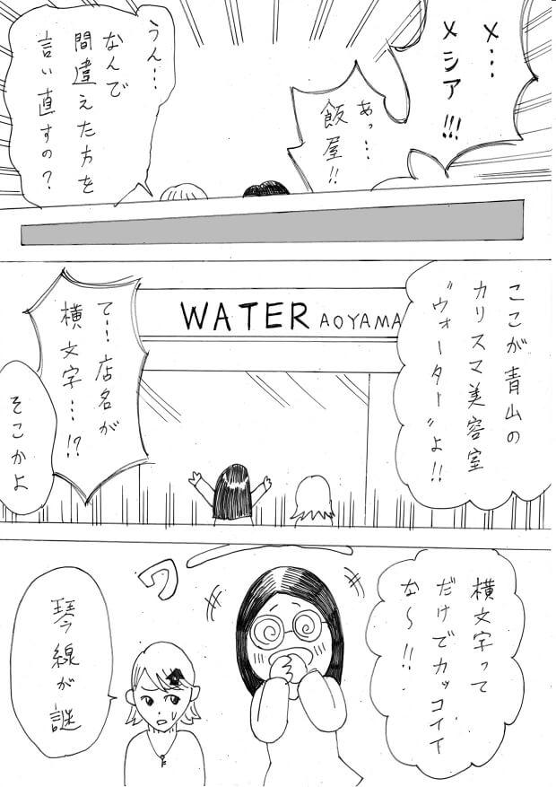 阿古賀レミ第3回3