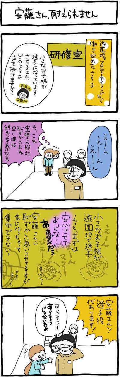 漫画家・武井怜_no.22