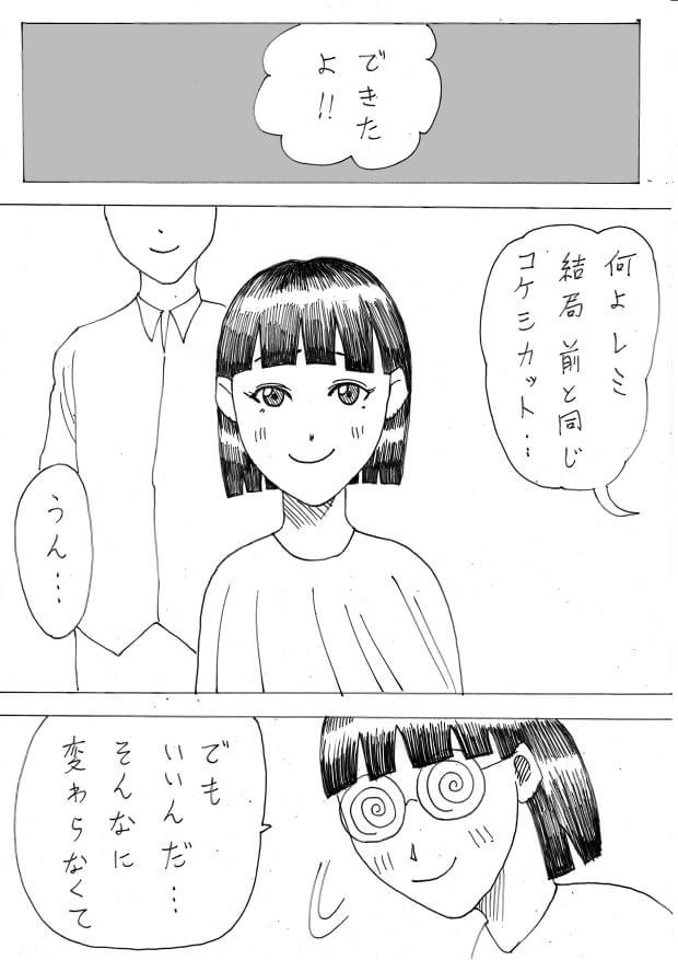 阿古賀レミ第3回14