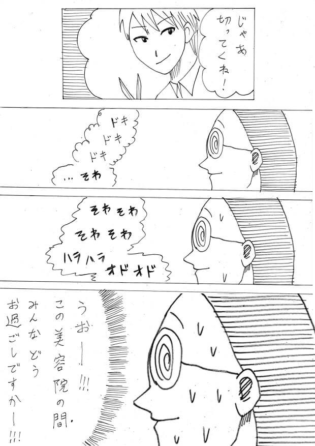 阿古賀レミ第3回10