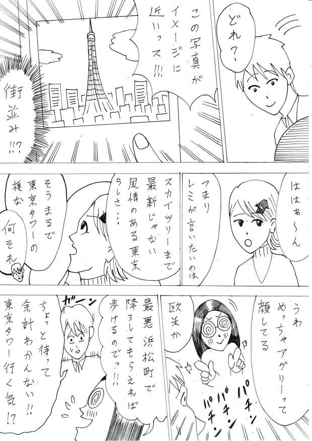阿古賀レミ第3回7