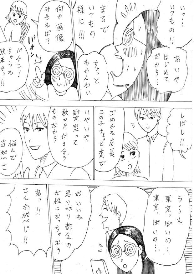 阿古賀レミ第3回6