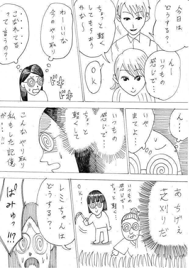 阿古賀レミ第3回5