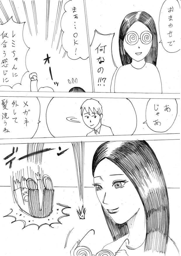 阿古賀レミ第3回8