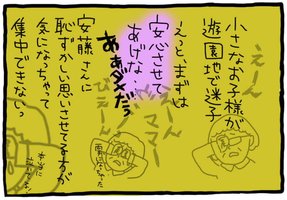【気にしすぎ女子のモヤモヤバイト奮闘記】第22回「安藤さん、耐えられません」