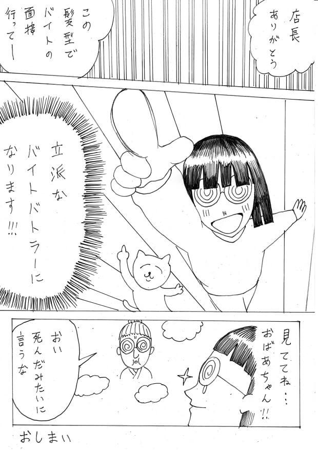 阿古賀レミ第3回15