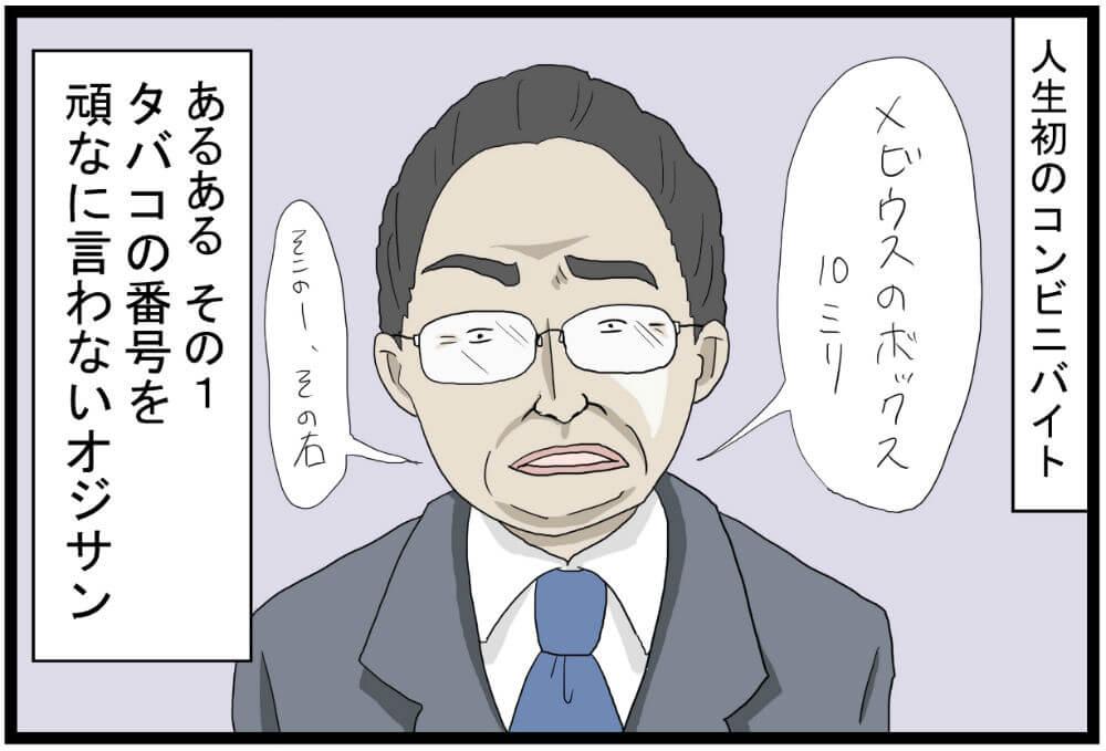 マンガ家・すれみ【バイトあるある】 ~新人コンビニバイトとタバコ~