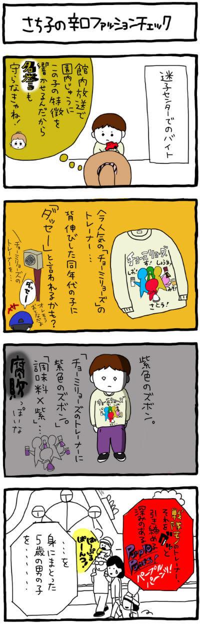 漫画家・武井怜_no.25