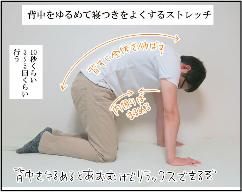 「不眠を撃退!ベッドの上でリラックスできるストレッチ」【神出鬼没!バイトセルフケアマン】第11回