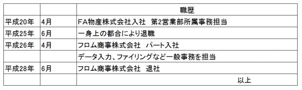 バイト履歴書 主婦主夫 学歴職歴②