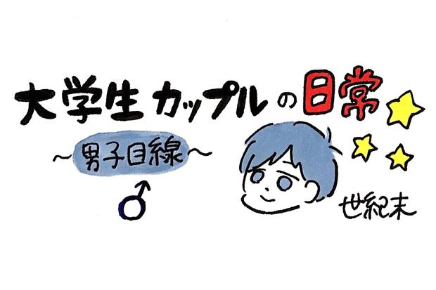 大学生カップルの日常_男子目線バナー