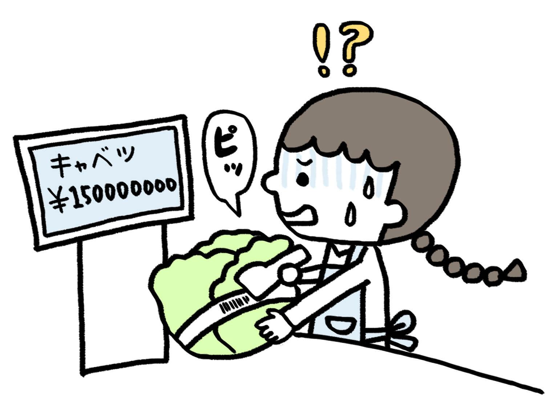 【悲劇】「1億5000万のキャベツ」「会計額がライバル会社」レジ打ちバイトで起きた失敗談