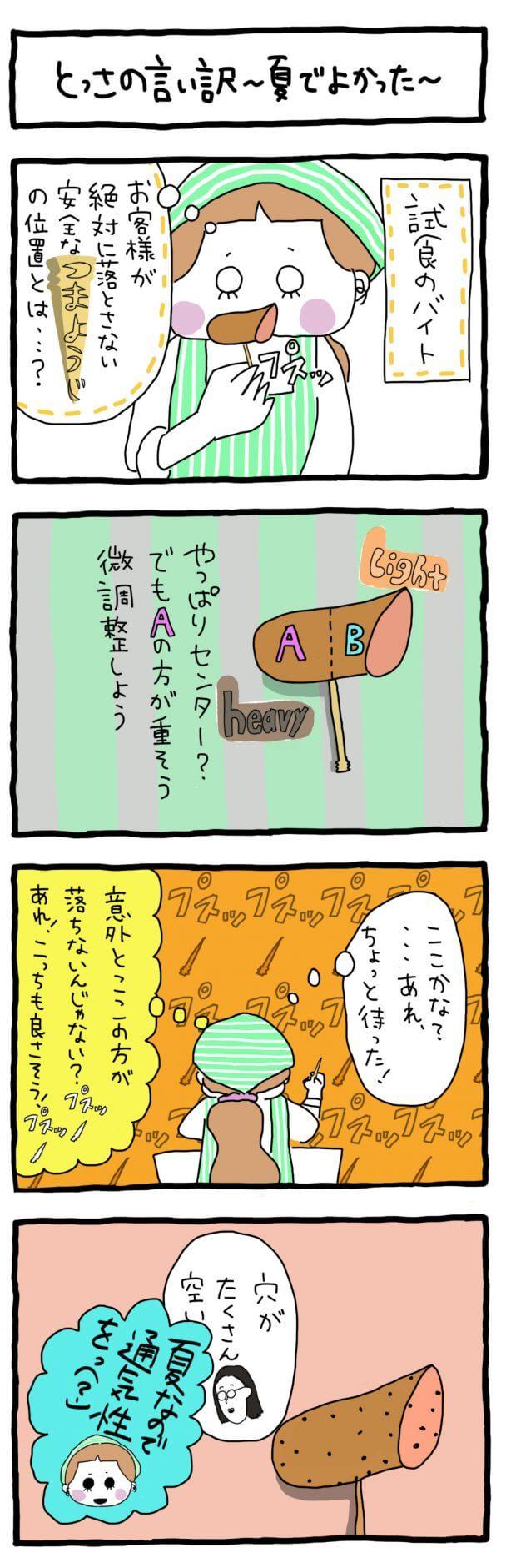 フロムエーしよ!! 【気にしすぎ女子のモヤモヤバイト奮闘記】第28回「とっさの言い訳~夏でよかった~」