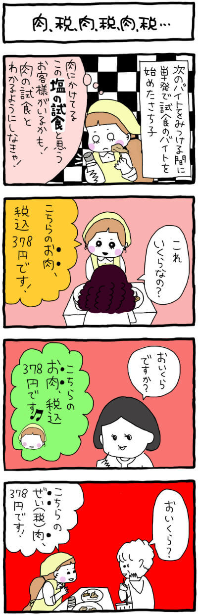 漫画家・武井怜_no.27