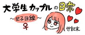 大学生カップルの日常_女子目線バナー2