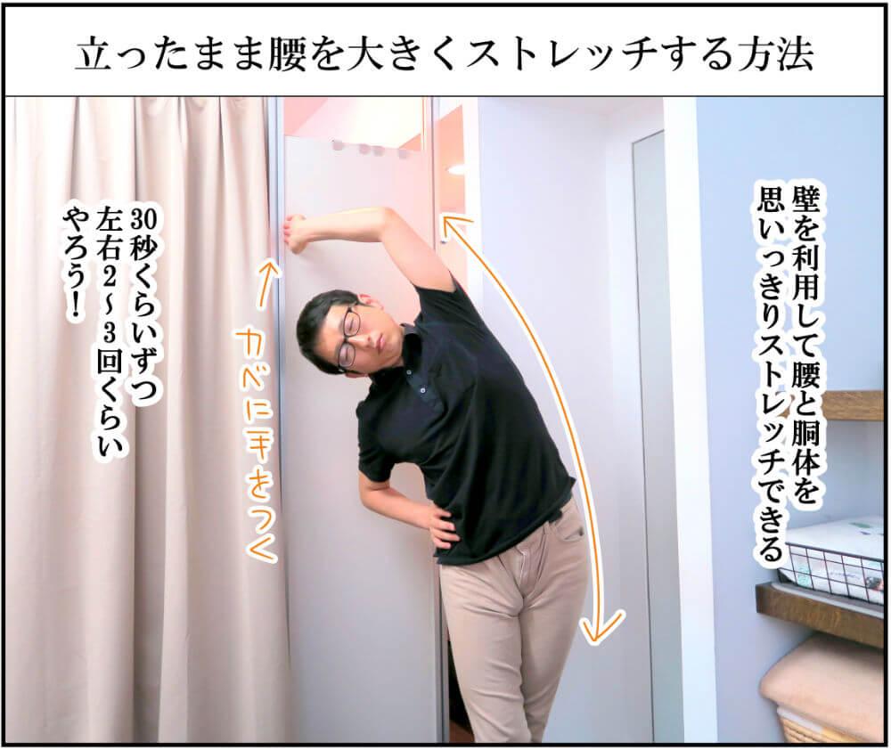 「立ち仕事に気をつけろ!腰の痛みに正義のストレッチ」【神出鬼没!バイトセルフケアマン】第12回