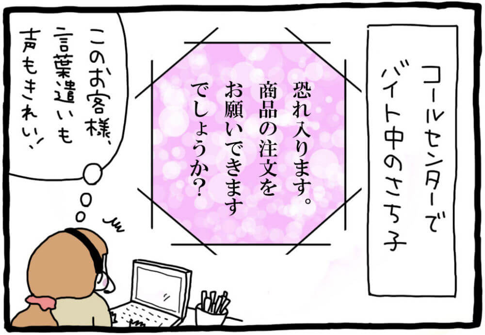 【気にしすぎ女子のモヤモヤバイト奮闘記】第30回「明朝体ボイス対決」