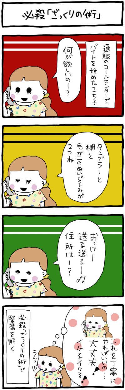 漫画家・武井怜_no.29