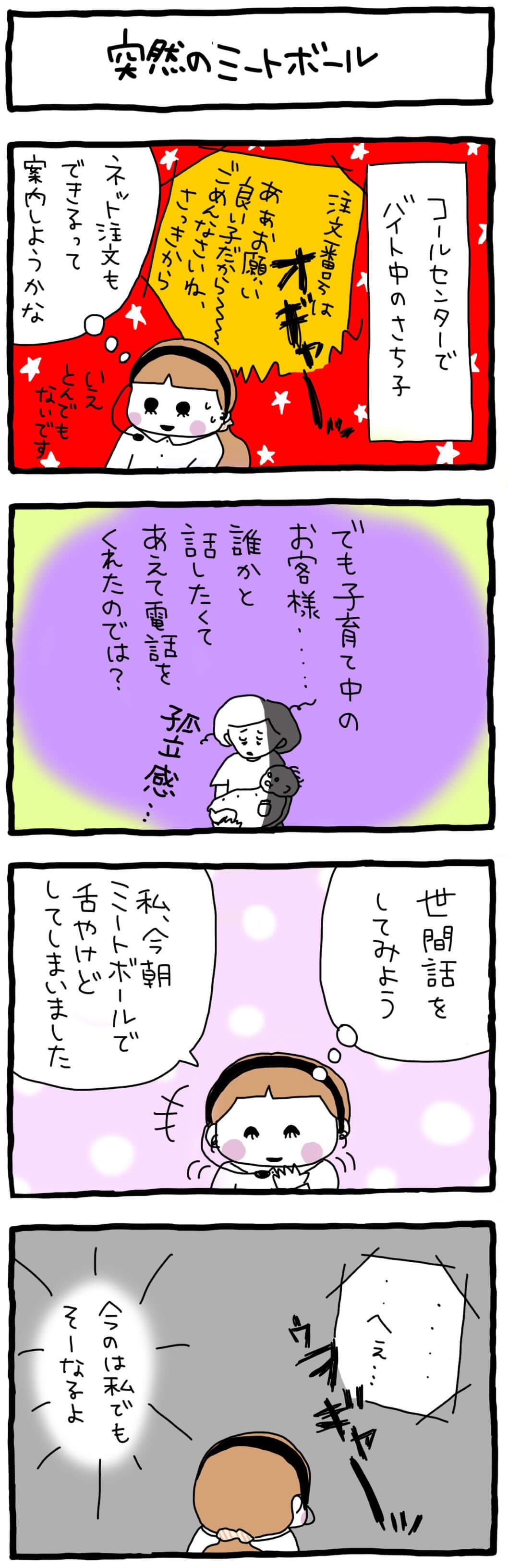 武井怜 気にしすぎ女子