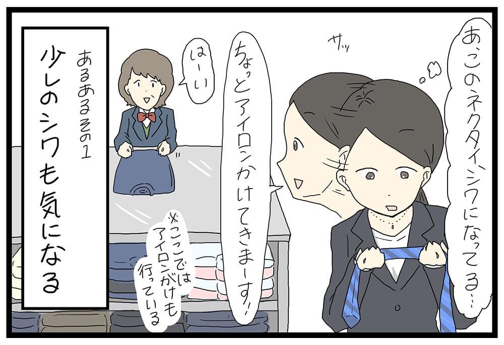 マンガ家・すれみの【バイトあるある】 ~紳士服売り場とアイロン~