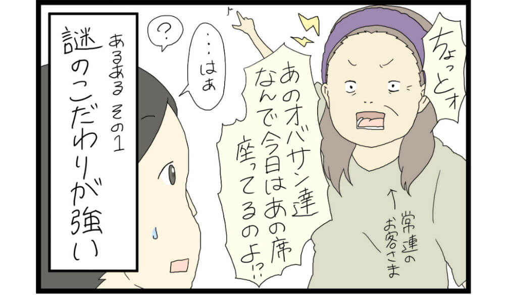 マンガ家・すれみの【バイトあるある】 ~飲食店バイトと常連のオバサン~