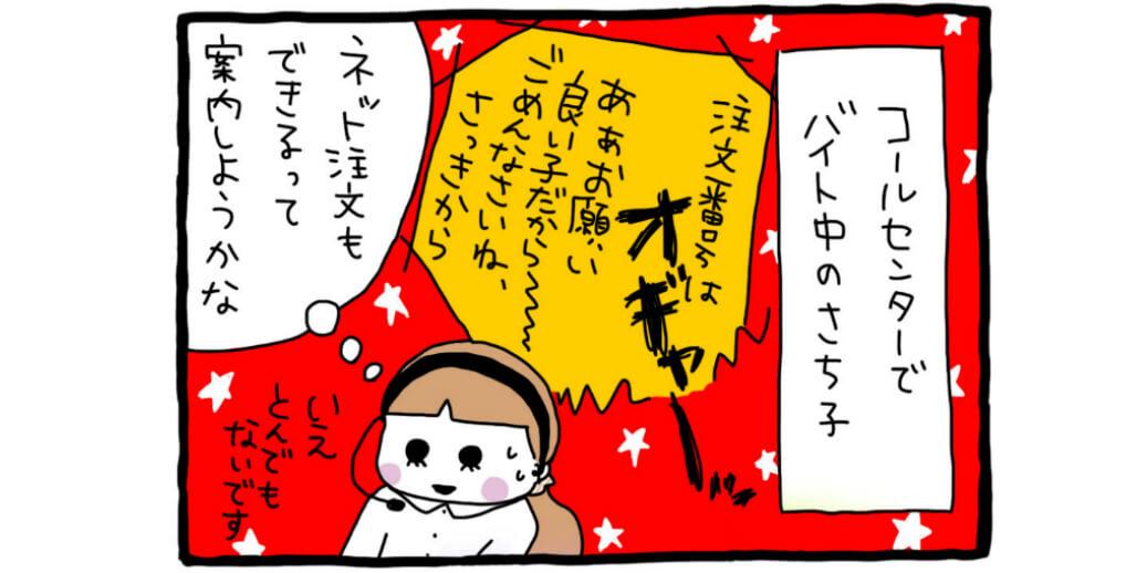 【気にしすぎ女子のモヤモヤバイト奮闘記】第31回「突然のミートボール」