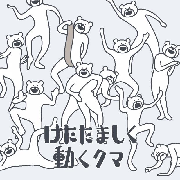 たかだ LINE スタンプ けたましく動くクマ アニメーション 大学生 イラスト