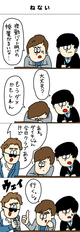 ねない わかりみの深い大学生 アメヒロさん 漫画 4コマ フロム・エー FromA