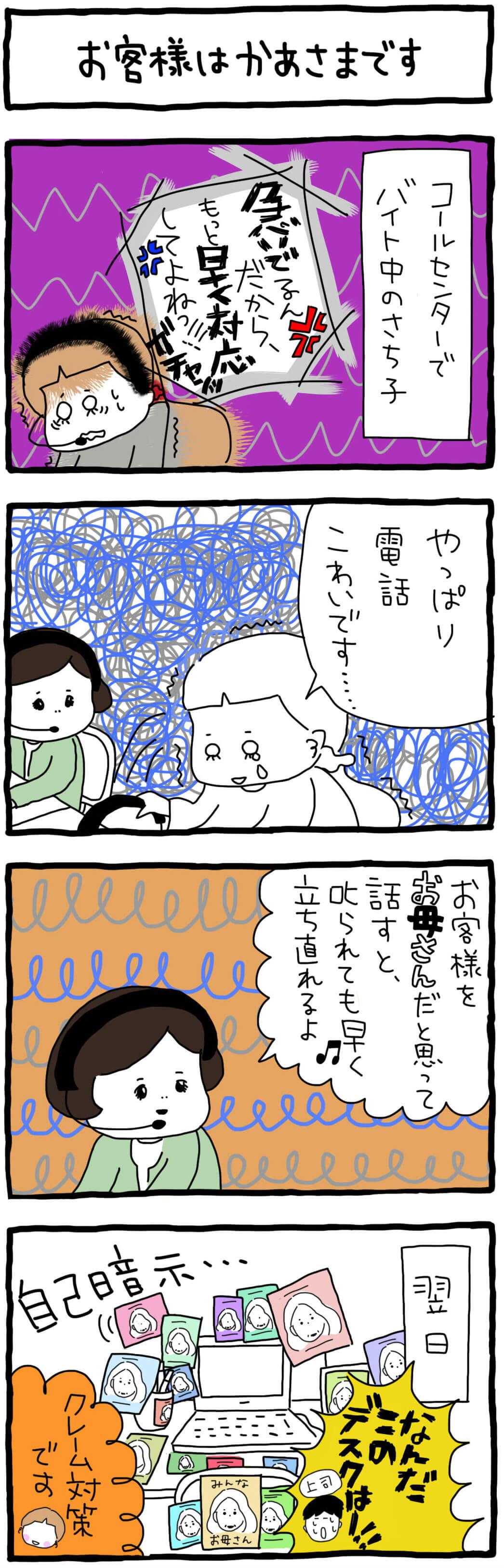 漫画家・武井怜_no.33