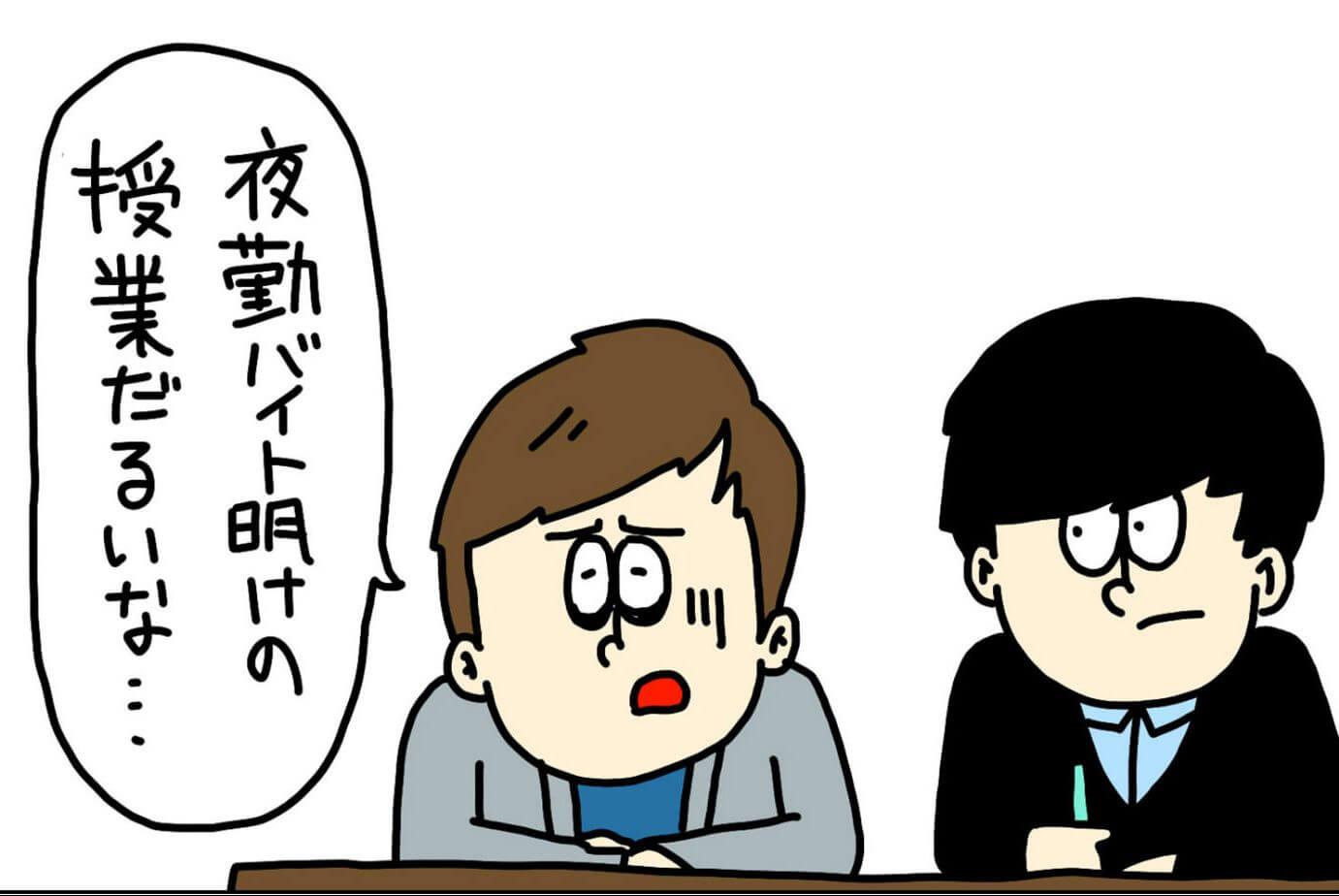 【漫画】わかりみの深い大学生 第二回「ねない」(作:アメヒロ)