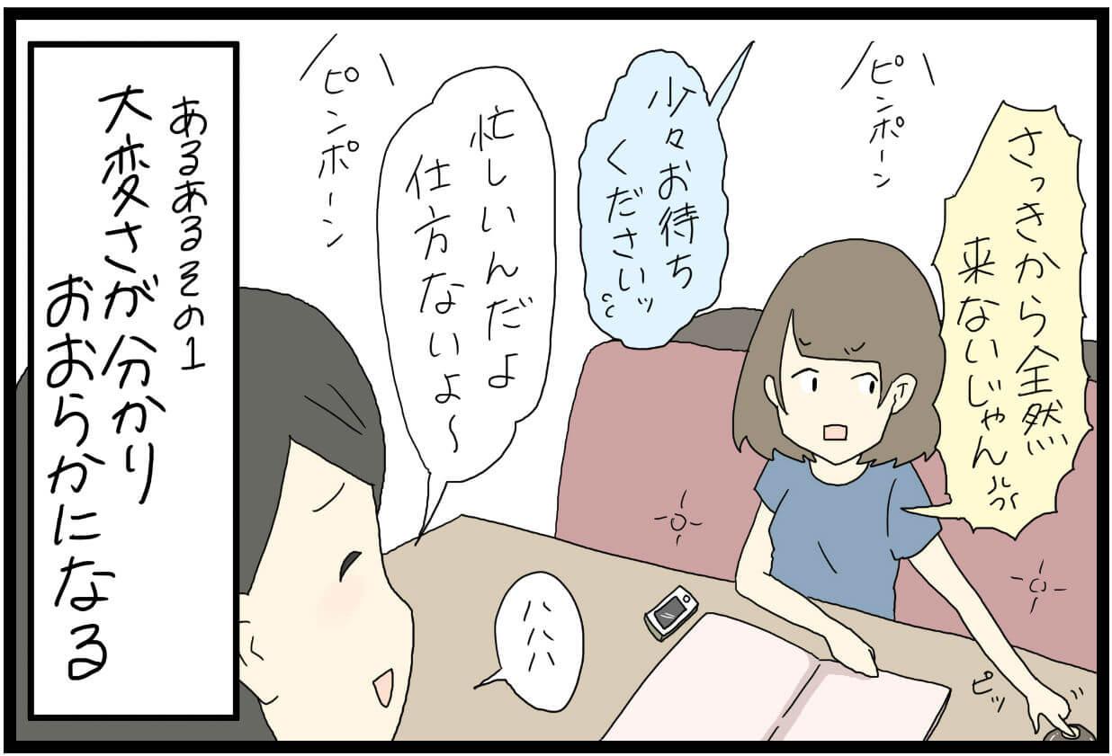 マンガ家・すれみの【バイトあるある番外編】 ~飲食店バイトがお客さんになったら…~