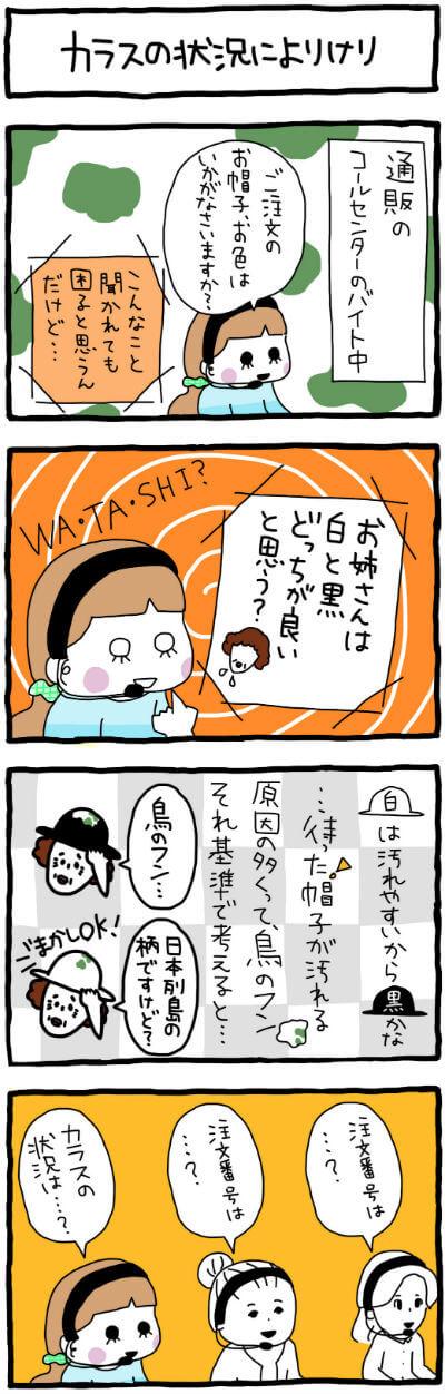 漫画家・武井怜_no.32