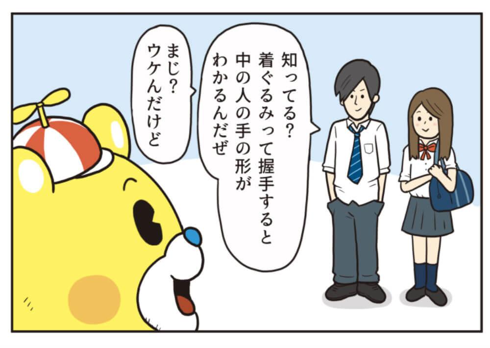 【漫画】ベア・イン・ザ・ベア ~着ぐるみバイトのツキノさん~第2話:おらと握手