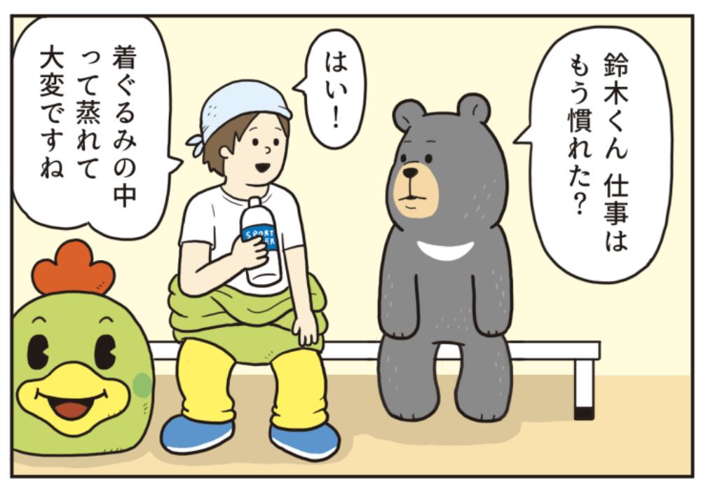 【漫画】ベア・イン・ザ・ベア ~着ぐるみバイトのツキノさん~第3話:THE 体臭