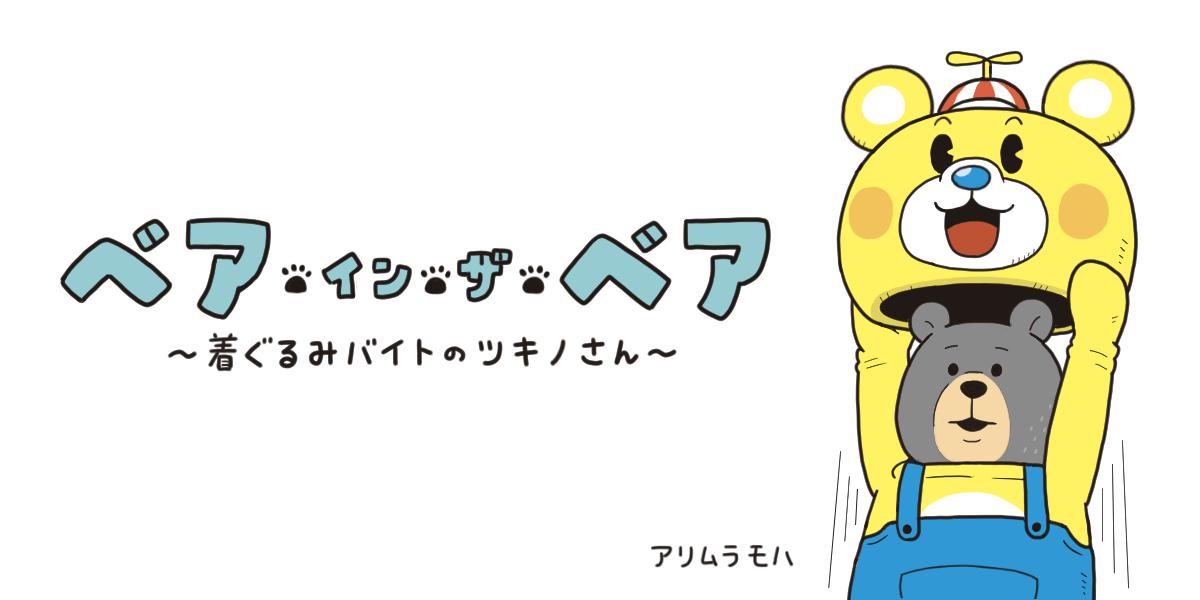 【漫画】ベア・イン・ザ・ベア ~着ぐるみバイトのツキノさん~ 遊園地はワンダーランド